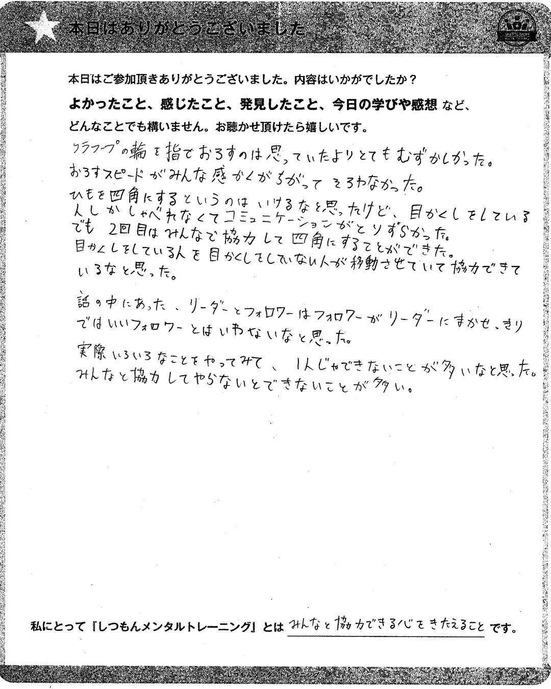 舞阪中学校-12